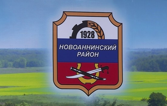 Администрация Новоаннинского муниципального района